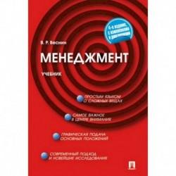 Менеджмент.Учебник