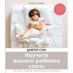 Доктор Сон. Научите Вашего ребенка спать. 5 шагов к крепкому здоровому сну для детей от 3 до 10 лет