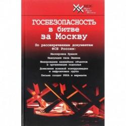 Госбезопасность в битве за Москву. Документы, рассекреченные ФСБ России