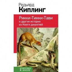 Рикки-Тикки-Тави и другие истории из Книги джунглей