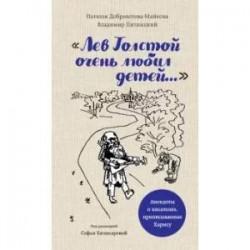 'Лев Толстой очень любил детей...' анекдоты о писателях, приписываемые Хармсу
