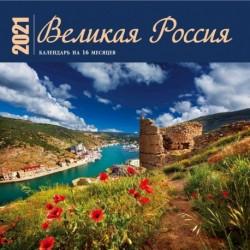 Великая Россия. Календарь настенный на 16 месяцев на 2021 год