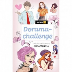 Dorama-challenge. Блокнот настоящего дорамщика от Softbox. TV