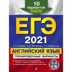 ЕГЭ-2021. Английский язык. Тренировочные варианты. 10 вариантов (+CD)