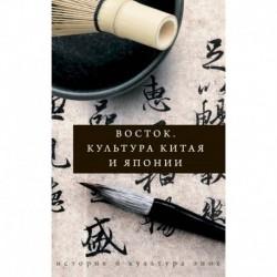 Восток. История культуры Китая и Японии
