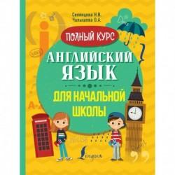 Английский язык для начальной школы. Полный курс