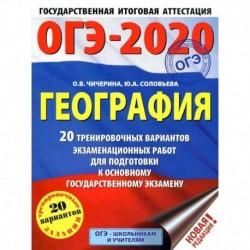 ОГЭ-2021. География (60х84/8) 20 тренировочных вариантов экзаменационных работ для подготовки к основному