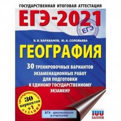 ЕГЭ 2021 География. 30 тренировочных вариантов экзаменационных работ для подготовки к ЕГЭ