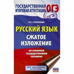ОГЭ. Русский язык. Сжатое изложение на основном государственном экзамене