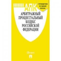 Арбитражный процессуальный кодекс Российской Федерации по состоянию на 15.10.2020 + путеводитель по судебной практике и
