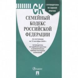 Семейный кодекс Российской Федерации по состоянию на 15.10.2020 года + путеводитель по судебной практике и