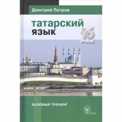 Татарский язык.16 уроков. Базовый тренинг