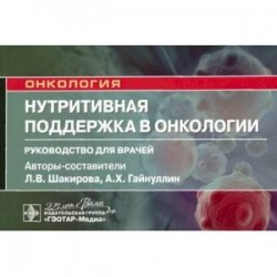 Нутритивная поддержка в онкологии. Руководство