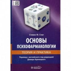 Основы психофармакологии.Теория и практика