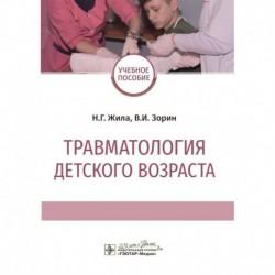 Травматология детского возраста. Учебное пособие