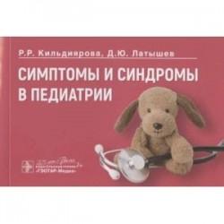 Симтомы и синдромы в педиатрии