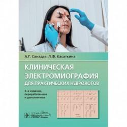 Клиническая электромиография для практических неврологов