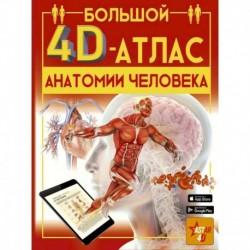 Большой 4D-атлас анатомии человека