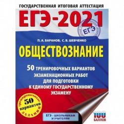 ЕГЭ 2021 Обществознание. 50 тренировочных вариантов экзаменационных работ для подготовки к ЕГЭ