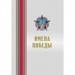 Имена Победы (комплект из 2-х томов)