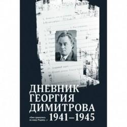 Дневник Георгия Димитрова 1941-1945