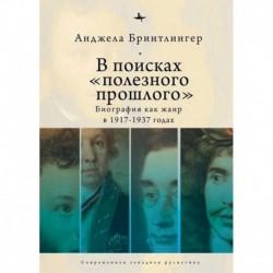 В поисках полезного прошлого:биография как жанр в 1917-1937 годах