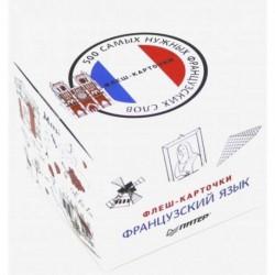 500 самых нужных французских слов и фраз. Флеш-карточки