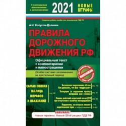 Правила дорожного движения РФ с изм. и доп. 2021 год. Официальный текст с комментариями и иллюстрациями