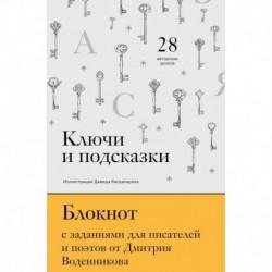 Ключи и подсказки. 28 авторских уроков. Блокнот с заданиями для поэтов и писателей от Дмитрия Воденникова