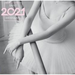 Балет. Календарь настенный на 2021 год 300х300 мм