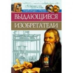 Энциклопедия о России. Выдающиеся изобретения