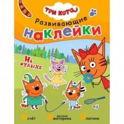 Книжка Три кота 'Развивающие наклейки. На отдыхе'