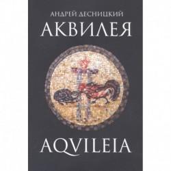Аквилея