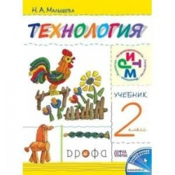 Технология. 2 класс. Учебник. РИТМ. ФГОС