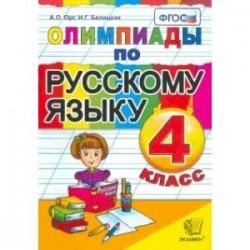 Олимпиады по русскому языку. 4 класс. ФГОС