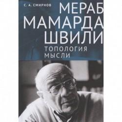 Мераб Мамардашвили. Топология мысли