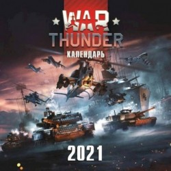 War Thunder. Календарь настенный на 2021 год (300х300)