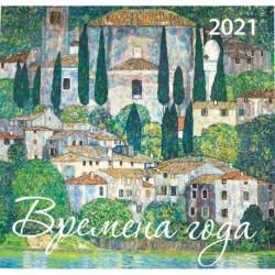 Времена года. Календарь настенный на 2021 год