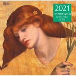 Прерафаэлиты. Календарь настенный на 2021 год (300х300 мм)