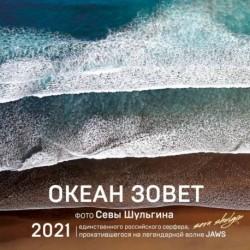 Океан зовет. Календарь настенный на 2021 год 300х300 мм