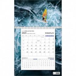 Солнечный парус. Календарь настенный на 2021 год