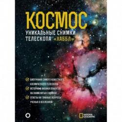 Космос. Уникальные снимки телескопа 'Хаббл'
