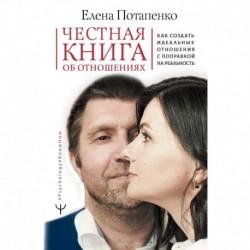 Честная книга об отношениях. Как создать идеальные отношения с поправкой на реальность