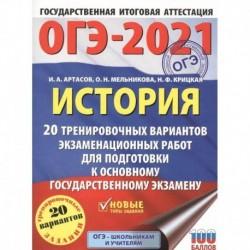 ОГЭ 2021 История. 20 тренировочных вариантов экзаменационных работ для подготовки к ОГЭ