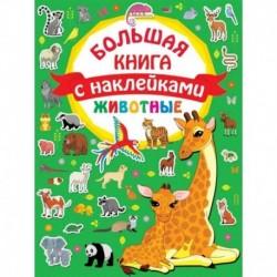 Животные. Большая книга с наклейками