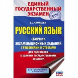 ЕГЭ. Русский язык. Сборник экзаменационных заданий с решениями и ответами для подготовки к единому государственному