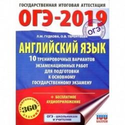 ОГЭ-2021. Английский язык. 30 тренировочных вариантов экзаменационных работ для подготовки