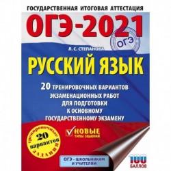 ОГЭ-2021. Русский язык. 40 тренировочных вариантов экзаменационных работ для подготовки к ОГЭ