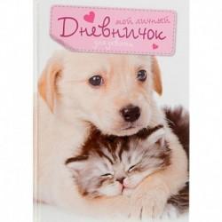 Кот и пес. Дневничок