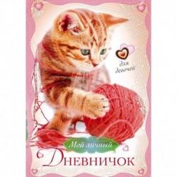 Котенок с клубком. Мой личный дневничок для девочек